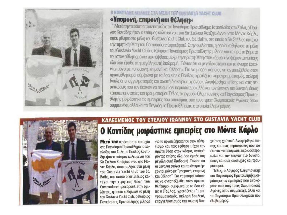 Congratulations to Pavlos Kontides!